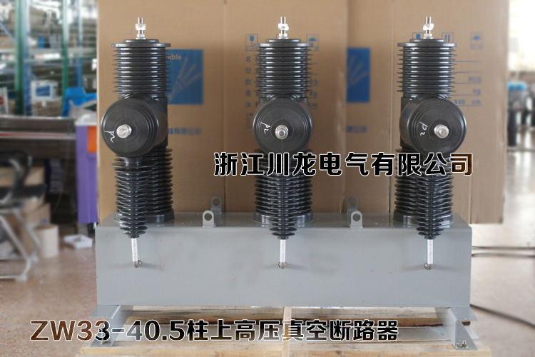5柱上高压真空断路器 zw33-40.5/630-20 川龙电气厂家正品直销