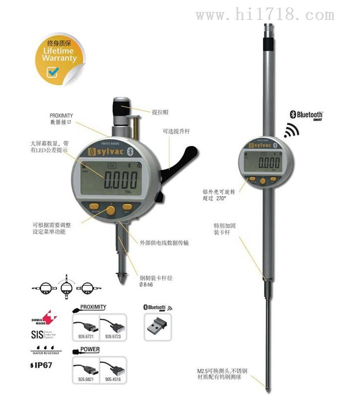 数显表 S_Dial Wk Bluetooth sylvac原厂原装