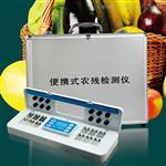 12通道便携式农药残留检测仪晨诺生物厂家直销