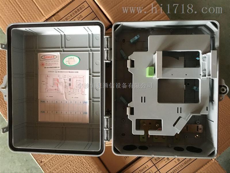室内2槽插片式光缆分纤箱配置清单
