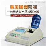 多参数水质分析仪重金属检测仪晨诺生物 物美价廉