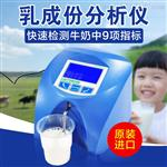 乳品分析仪 乳成分分析仪原装进口