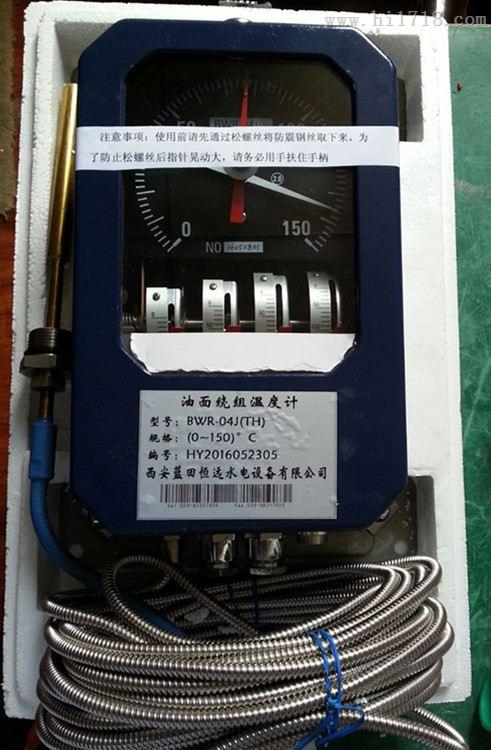 bwy型?变压器油温测量bwy-804温度指示控制器用途说明