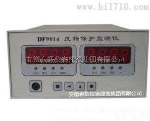 DF9014反转速监测保护仪、转速仪