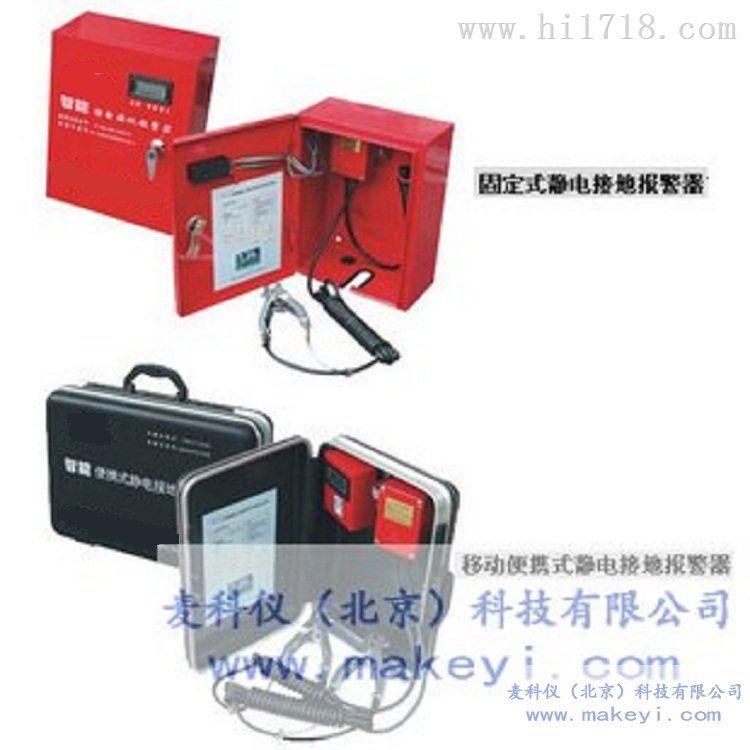 MKY-YD-3-A/YD-3-B静电接地报警器 MKY-YD-3-A/YD-3-B 麦科仪厂家热销