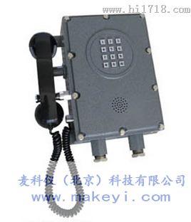 AKD型扩音呼叫防爆自动电话机 MKY-AKD-1A  MKY-AKD-1A 麦科仪价格优惠