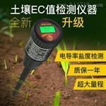 土壤盐分检测仪数字显示土壤EC计