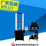 拉链强力测试仪 YG026DL型 际高拉链强力测试仪