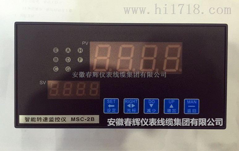 MSC-2B智能转速监控仪