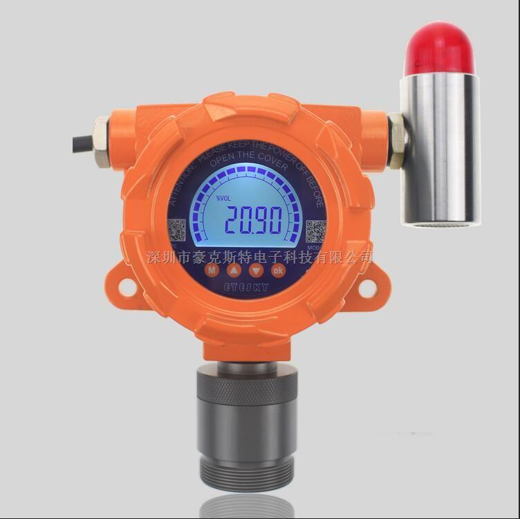 工业级固定式可燃气体探测器