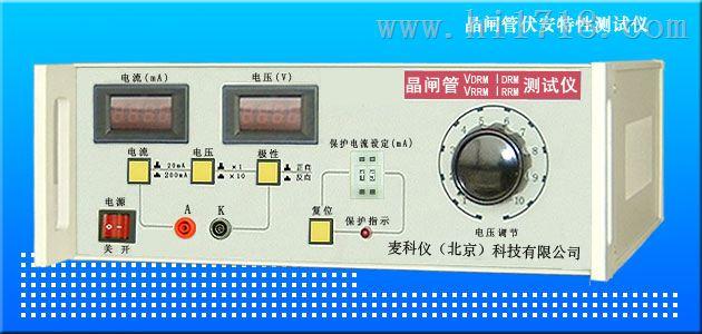 MKY-DBC-023A晶闸管伏安特性测试仪 麦科仪