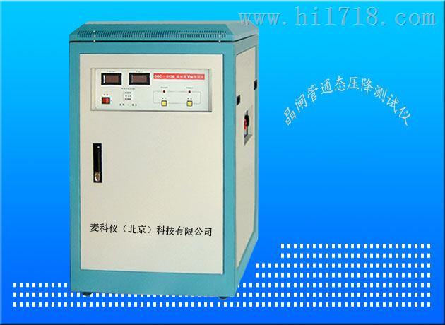 MKY-DBC-013B晶闸管通态降压测试仪 麦科仪