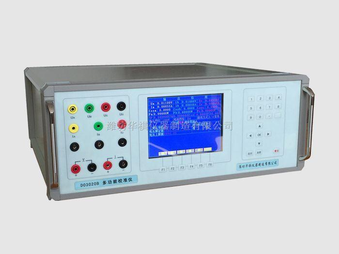 DO3020B型多功能校准仪 1 概述本装置是按照检定规程JJG124-2005《电流表、电压表、功率表和电阻表检定规程》、JJG 307-2006等的要求而设计的三相0.05级表源一体化装置。装置中表的核心技术用的是数字信号处理器(DSP)和16位高速模数转换器组成的高精度工频交流采集器;源的信号部分用的是DSP和16位高速数模转换器组成可控制的正弦波、畸变波信号源。装置具有精度高、工作稳定可靠、操作方便灵活等特点。2 主要功能及特点2.1 可半自动或手动检验电力系统中各种工频电表(电压表、电流表、功率