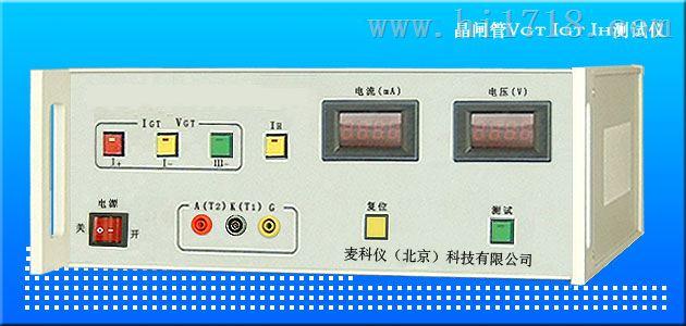 MKY-DBC-031晶闸管VGT IGT测试仪  麦科仪