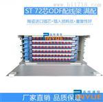 72芯ODF单元箱生产厂家