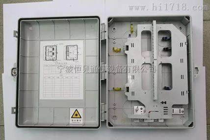 恒贝分光箱-光纤配线箱厂家,价格优惠