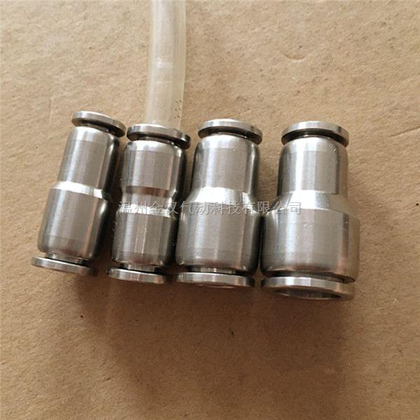 【专业供应】变径不锈钢气动接头,制造商温州变径不锈钢气动接头金汉/JH