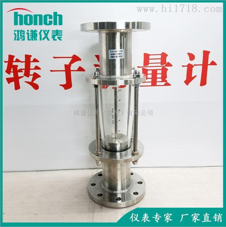 玻璃转子流量计FA100-100,专业生产 变面积式流量计,鸿谦