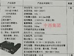 分離式紅外測溫儀ZH58-SCIT-1M1