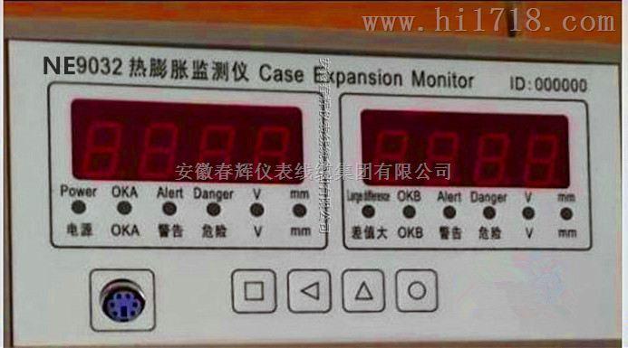 NE9032热膨胀监测仪、双通道监控仪