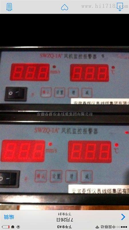 SWZQ-1A+振动温度油位三位一体监控报警器