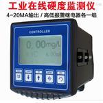 工业在线水硬度监测仪水质总硬度检测仪