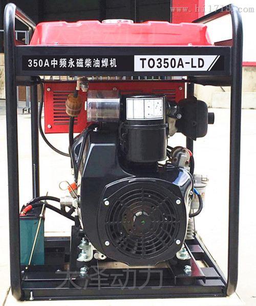 无需电源的自发电焊机,TO300A-LD