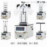 上海FD-2真空冷冻干燥机