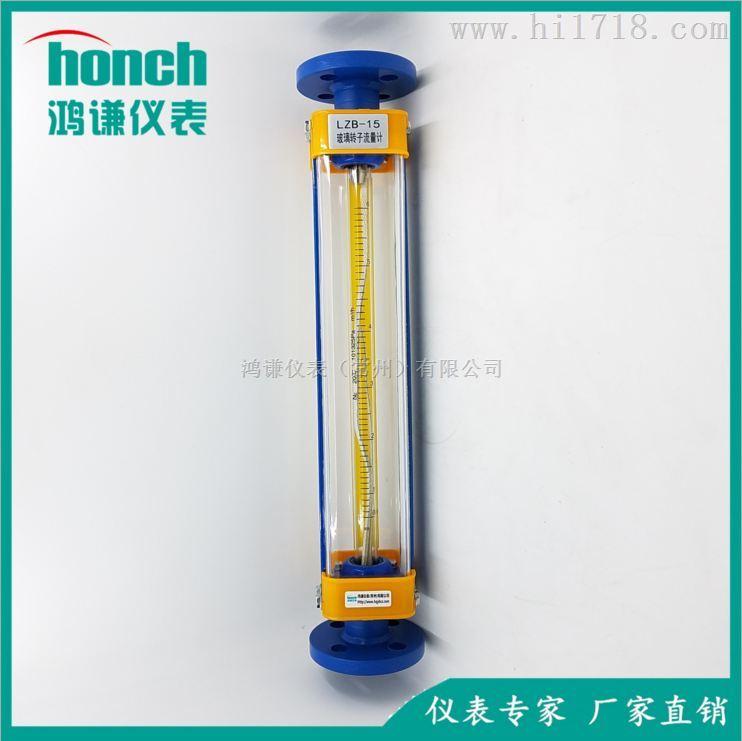 玻璃转子流量计LZB-15厂家直销常州鸿谦