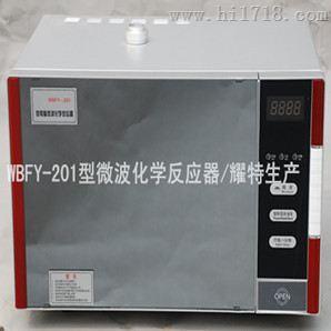 WBFY-201型微波化学反应器