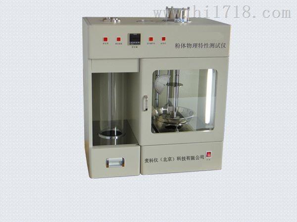 MKY-1024 金属粉末物理特性测试仪