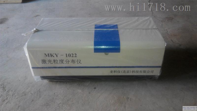 MKY-1022 激光粒度分布仪(0.1μm~500μm)