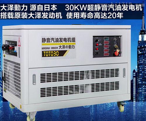 多燃料发电机,35kw汽油发电机