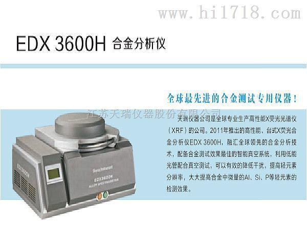 铜合金成分分析仪器