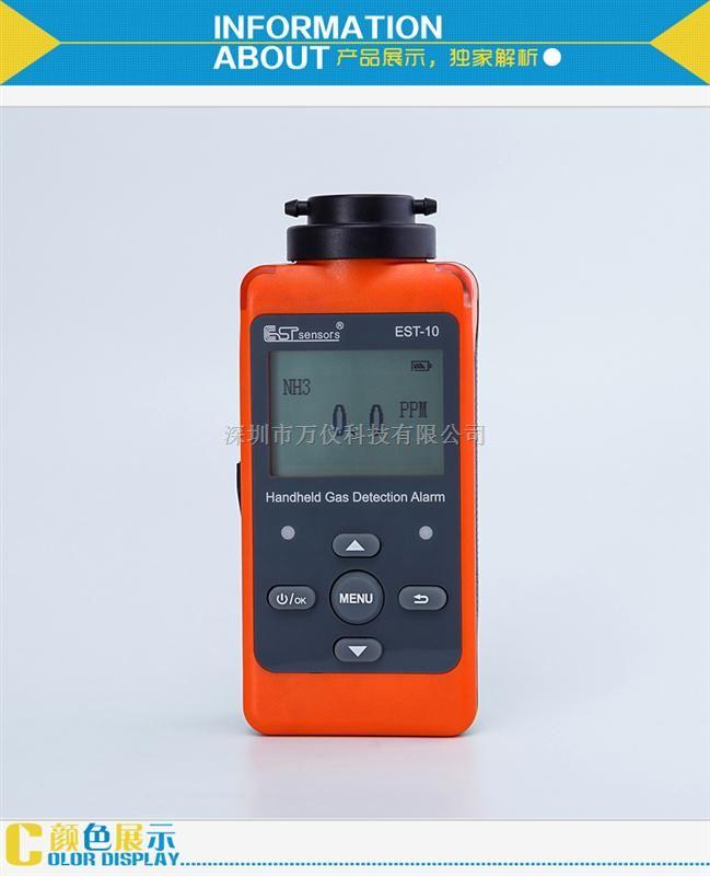 EST-TVOC PID总挥发气体检测仪