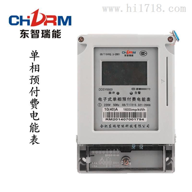 预付费电表智能电表插卡电表ic卡电表单相预付费电表单相智能电表