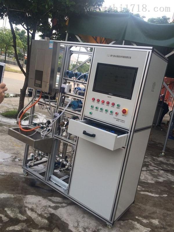 燃气热水器在线性能测试台检测台
