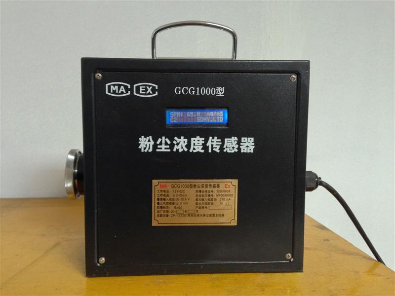 粉尘浓度传感器厂家供应