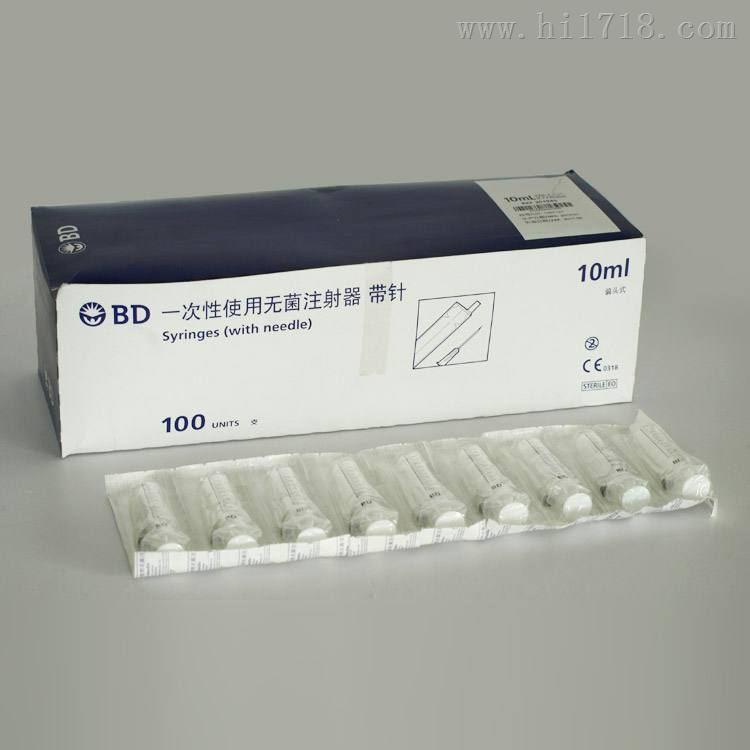 MKY-BD一次性注射器1ml,美国BD 带胶塞 MKY-BD 麦科仪价格优惠