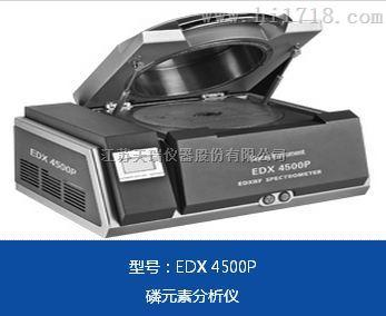 磷元素分析仪_EDX4500P-江苏天瑞仪器股份有限公司