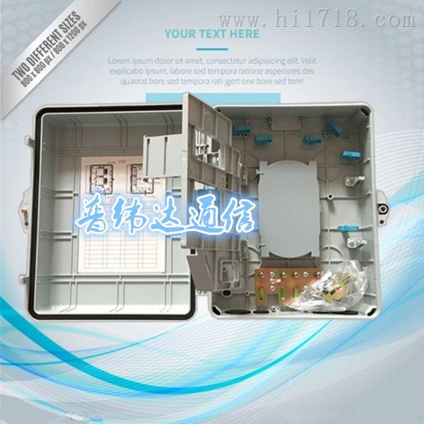光分路器箱生产厂家、图片介绍