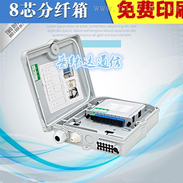 室外1分8分光箱插片式光分路器箱产品图文介绍