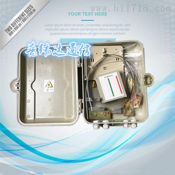 室外1分16SMC光分路器箱