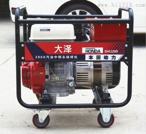 280A高效率本田汽油发电电焊机