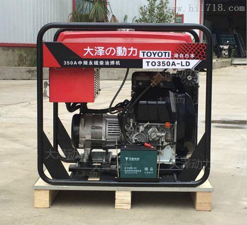 350A静音柴油发电电焊一体机报价