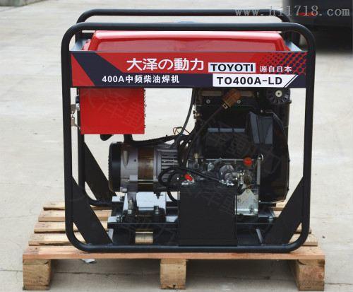 400A柴油发电电焊机价格
