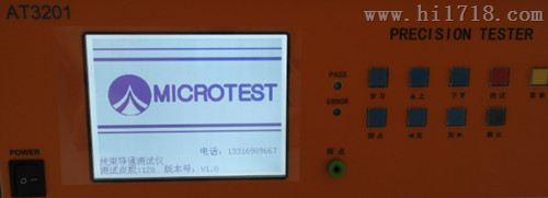 线束导通检测仪AT3201 深圳