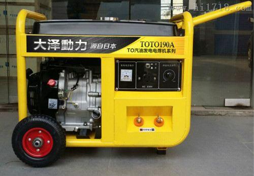 190A汽油发电电焊机,大泽汽油发电电焊两用机