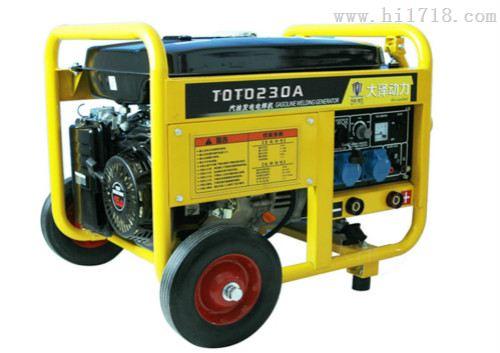 230A户外专用汽油发电电焊机价格