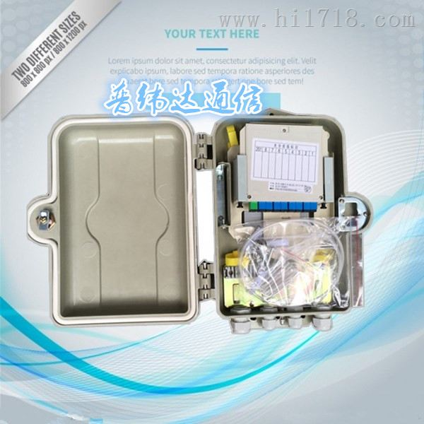 挂杆式1分8光分路器箱SMC分光箱